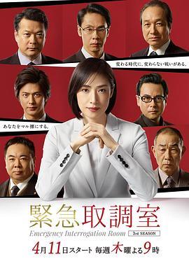 紧急审讯室3剧情海报