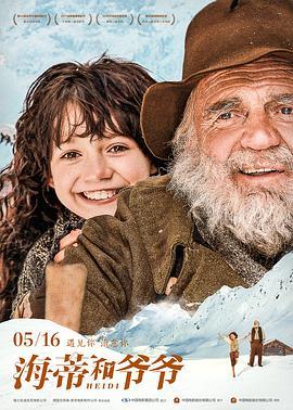 海蒂和爷爷剧情海报