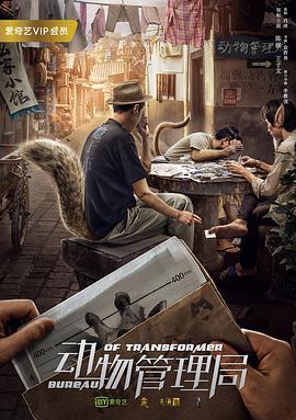 动物管理局电视剧海报