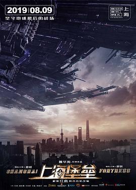 上海堡垒剧情海报