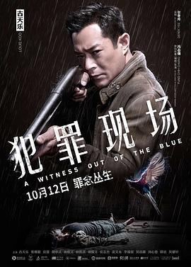 犯罪现场电影海报