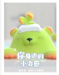 萌芽熊治愈花店剧情海报