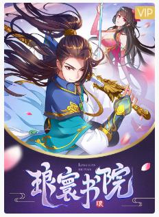 漫动画·琅寰书院剧情海报