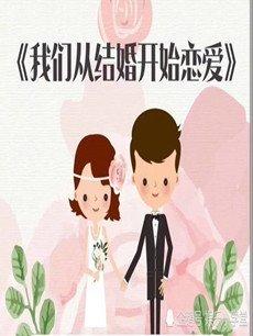 我们从结婚开始恋爱剧情海报