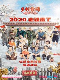乡村爱情12剧情海报