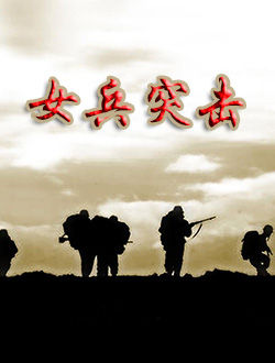 女兵突击剧情海报