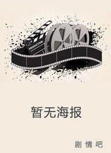 夜宵男女剧情海报