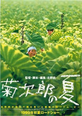 菊次郎的夏天剧情海报